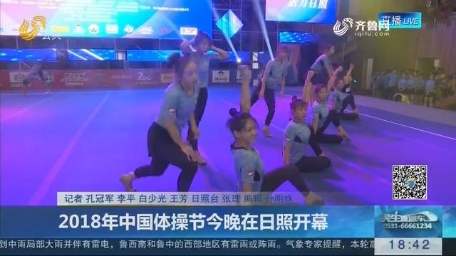2018年中国体操节7月13日晚在日照开幕