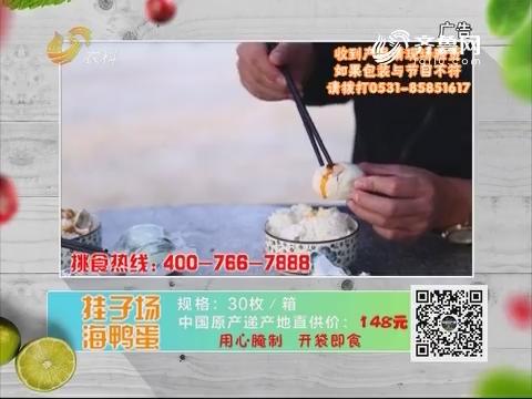 20180713《中国原产递》:挂子厂海鸭蛋