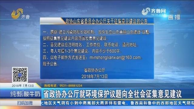 省政协办公厅就环境保护议题向全社会征集意见建议
