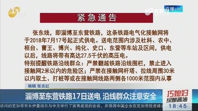 淄博至东营铁路17日送电 沿线群众注意安全