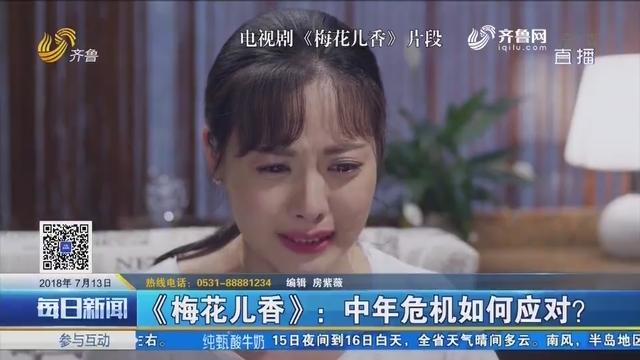 【好戏在后头】《梅花儿香》:中年危机如何应对?