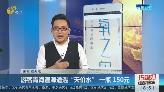 """【新说法】游客青海湟源遭遇""""天价水"""" 一瓶150元"""