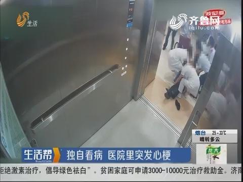 潍坊:独自看病 医院里突发心梗