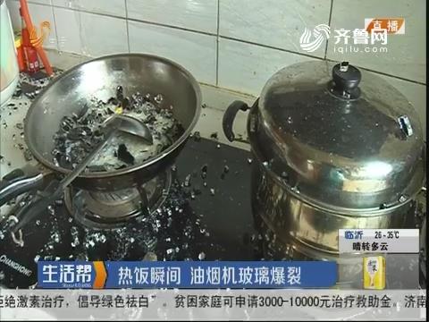 济南:热饭瞬间 油烟机玻璃爆裂