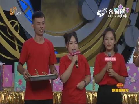 20180713《快乐大赢家》:火辣辣组合运气爆棚喜获大奖