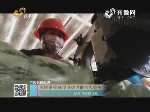 【中国农资报道】农资企业:转型升级才能浴火重生