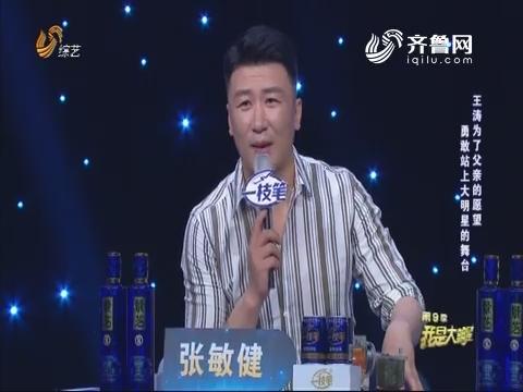 20180713《我是大明星》:王涛为了父亲的愿望 勇敢站上大明星的舞台
