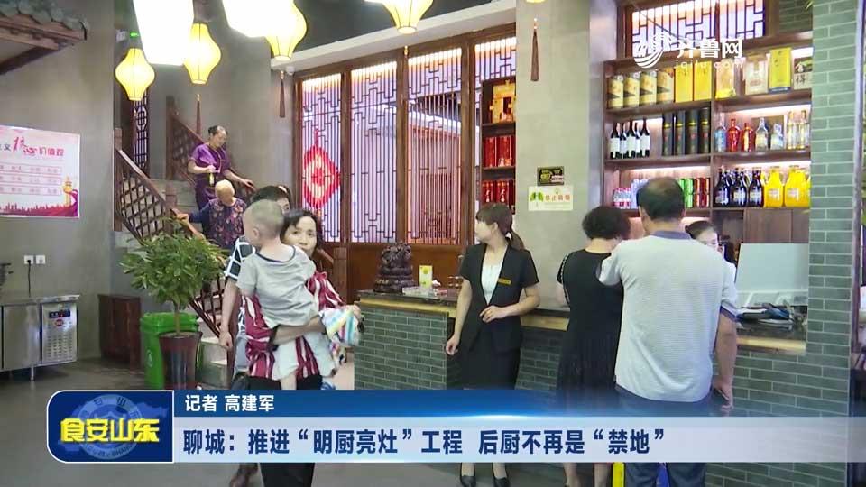 """聊城:推进""""明厨亮灶""""工程  后厨不再是""""禁地"""""""