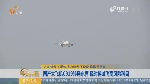【闪电新闻排行榜】国产大飞机C919转场东营 择时将试飞高风险科目