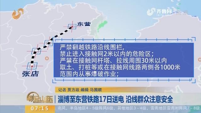 【闪电新闻排行榜】淄博至东营铁路17日送电 沿线群众注意安全