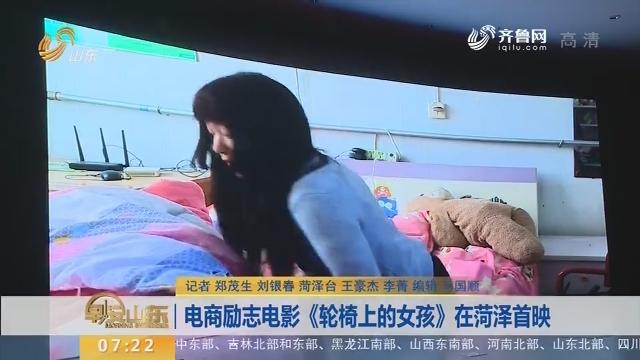 电商励志电影《轮椅上的女孩》在菏泽首映
