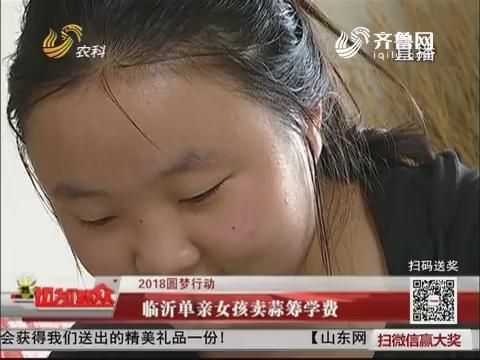 【2018圆梦行动】临沂单亲女孩卖蒜筹学费