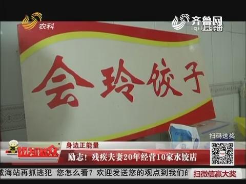 【身边正能量】济南:励志!残疾夫妻20年经营10家水饺店