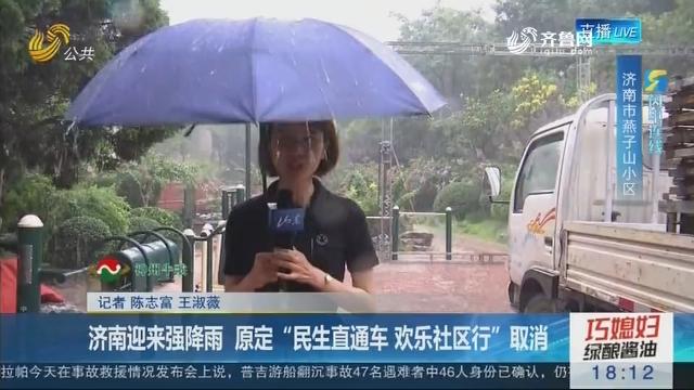 """【闪电连线】济南迎来强降雨 原定""""民生直通车 欢乐社区行""""取消"""