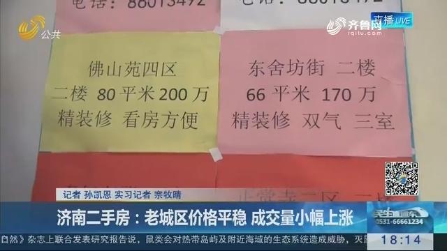 济南二手房:老城区价格平稳 成交量小幅上涨