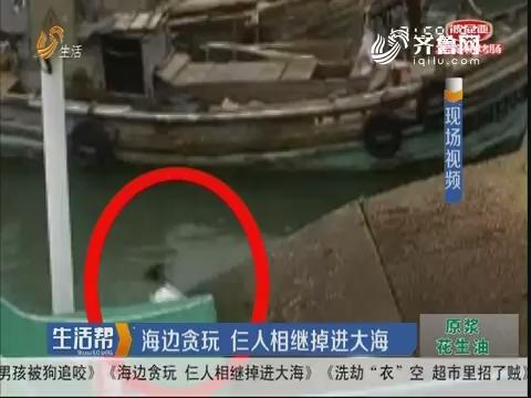 青岛:海边贪玩 仨人相继掉进大海