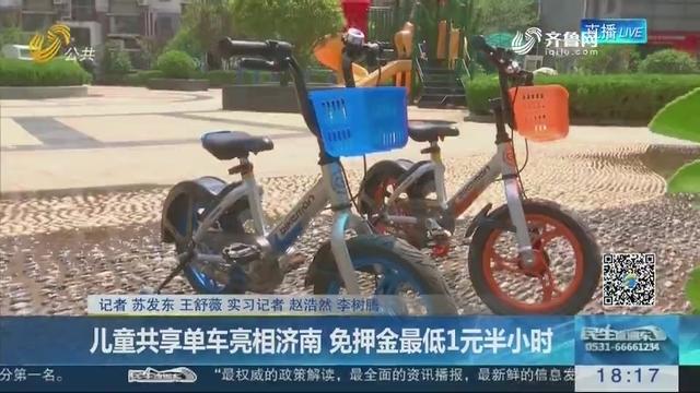 儿童共享单车亮相济南 免押金最低1元半小时