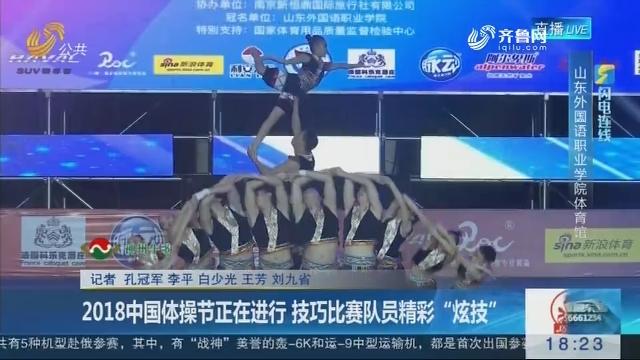 """【闪电连线】2018中国体操节正在进行 技巧比赛队员精彩""""炫技"""""""