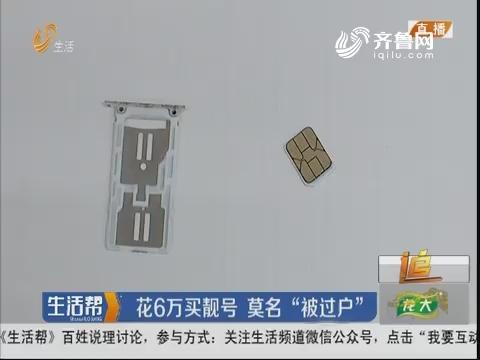 """淄博:花6万买靓号 莫名""""被过户"""""""