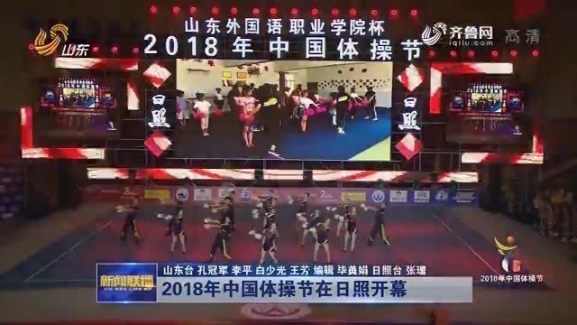 2018年中国体操节在日照开幕