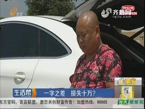 潍坊:一字之差 损失十万?