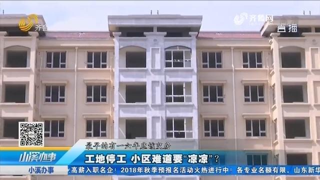 """淄博:工地停工 小区难道要""""凉凉""""?"""