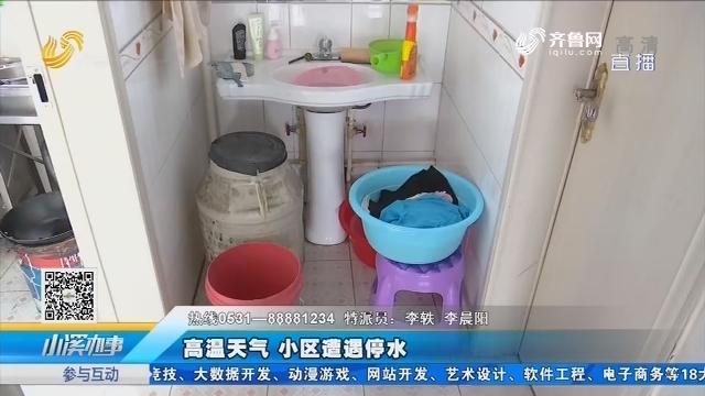 滨州:高温天气 小区遭遇停水