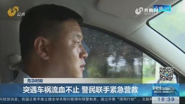【危急时刻】菏泽:突遇车祸流血不止 警民联手紧急营救
