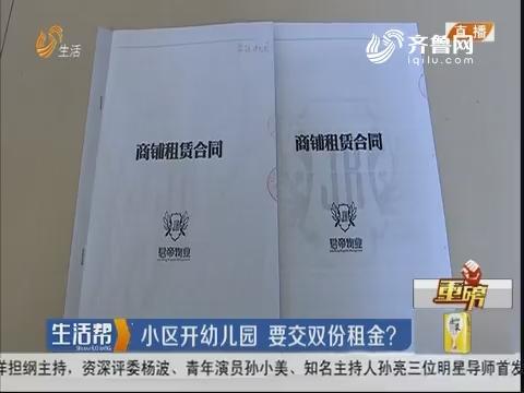 【重磅】潍坊:小区开幼儿园 要交双份租金?