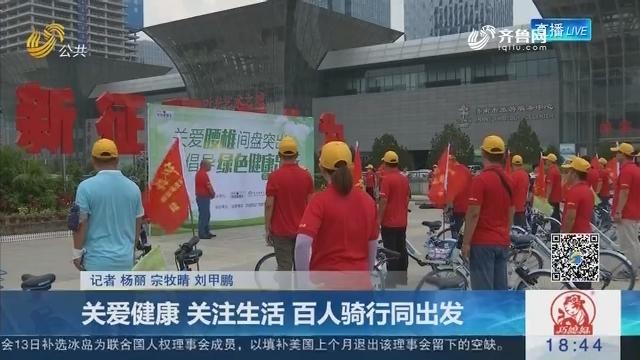 济南:关爱健康 关注生活 百人骑行同出发