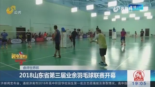 2018山东省第三届业余羽毛球联赛开幕