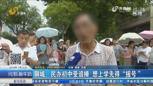 """聊城:民办初中受追捧 想上学先得""""摇号"""""""