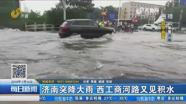 【4G直播】济南突降大雨 西工商河路又见积水