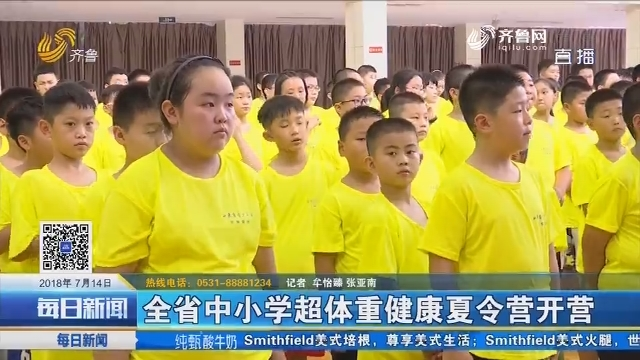 全省中小学超体重健康夏令营开营