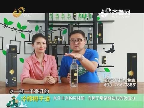 20180714《中国原产递》:冷榨椰子油