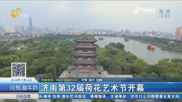 济南第32届荷花艺术节开幕