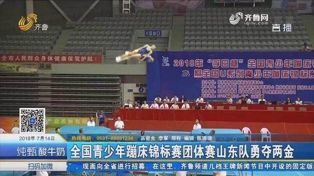 全国青少年蹦床锦标赛团体赛山东队勇夺两金