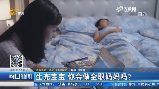 好戏在后头:生完宝宝 你会做全职妈妈吗?