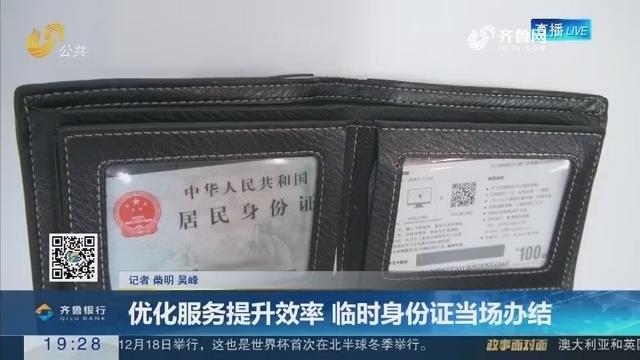 【跑政事】优化服务提升效率 临时身份证当场办结