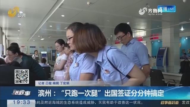 """【跑政事】滨州:""""只跑一次腿""""出国签证分分钟搞定"""