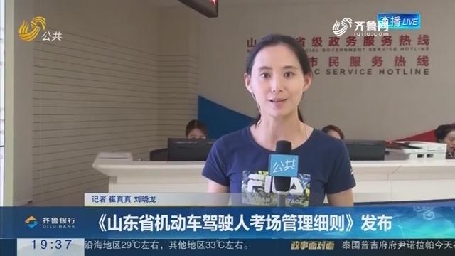 【跑政事】《龙都longdu66龙都娱乐省机动车驾驶人考场管理细则》发布