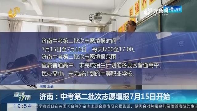【直通17市】济南:中考第二批次志愿填报7月15日开始