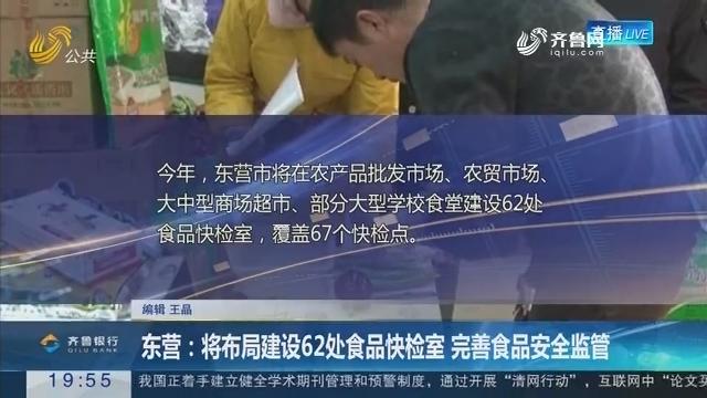 【直通17市】东营:将布局建设62处食品快检室 完善食品安全监管