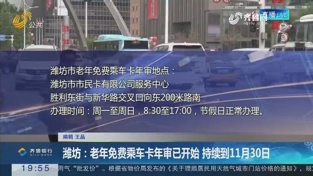 【直通17市】潍坊:老年免费乘车卡年审已开始 持续到11月30日