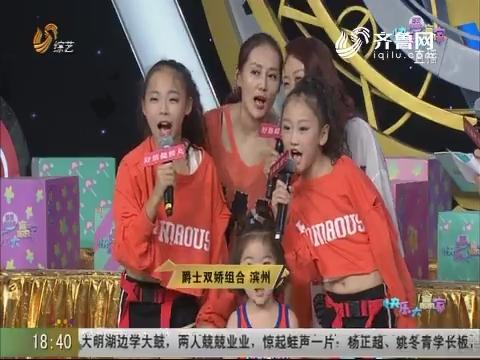 20180714《快乐大赢家》:爵士双娇组合热辣开场秀
