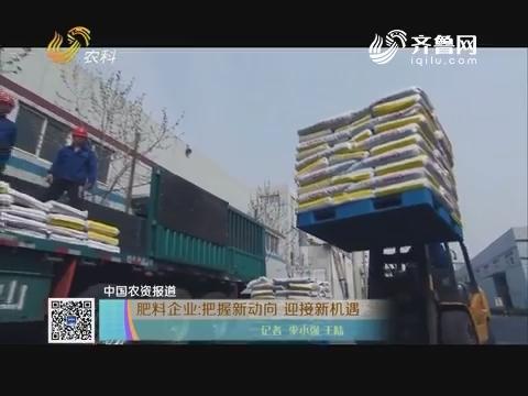 【中国农资报道】肥料企业:把握新动向 迎接新机遇
