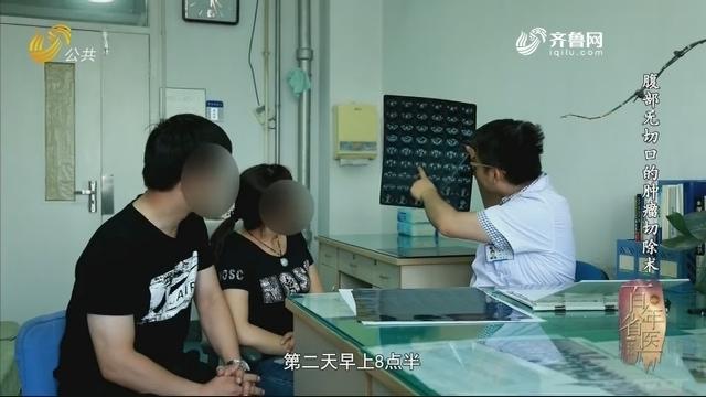 20180714《身体健康》::腹部无切口的肿瘤切除术