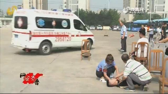 20180714《问安齐鲁》:安全无小事 潍坊公交开展生产应急演练