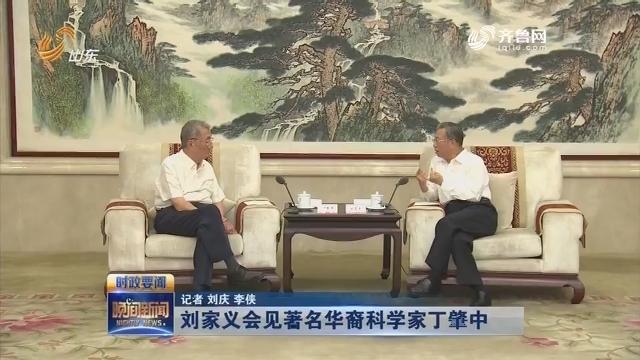 刘家义会见著名华裔科学家丁肇中