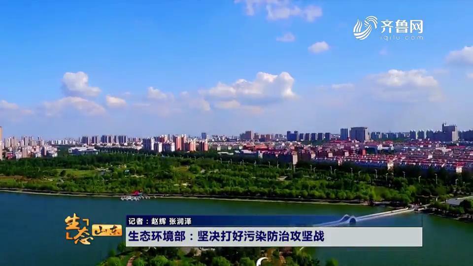 生态环境部:坚决打好污染防治攻坚战